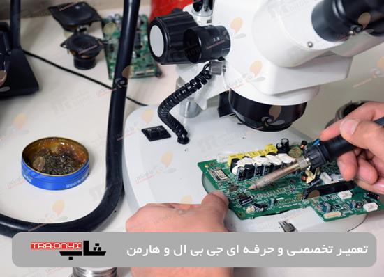 تعویض باتری هدفون و اسپیکر بلوتوثی جی بی ال (JBL) - تعمیر تخصصی و حرفه ای هدفون ، هدست ، اسپیکر بلوتوثی ، ساندبار و سیستمهای صوتی خانگی جی بی ال (JBL) در مرکز نمایندگی تعمیرات و خدمات جی بی ال (JBL)-هندزفری های بلوتوث-تعمیر- نمایندگی تعویض و تعمیر جی بی ال